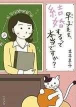 早子先生4