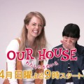OUR HOUSE2