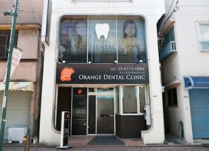 オレンジデンタルクリニック