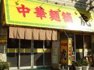 中華麺舗 虎