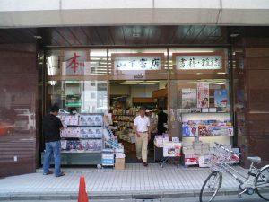 山下書店半蔵門店