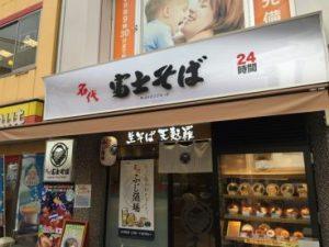 名代 富士そば高円寺店