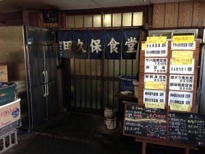田久保食堂
