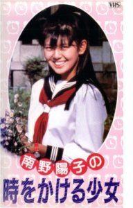 時をかける少女1985