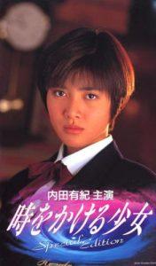 時をかける少女1994