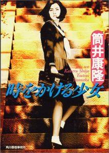 時をかける少女1997